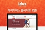 아이디어스, 웹사이트 오픈