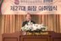 김선엽 미주상공총연 회장 취임