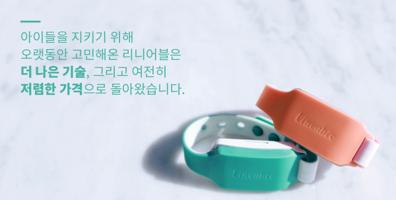 미아방지용 웨어러블 '리니어블 원'