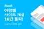 아임웹, 사이트 개설 10만 건 돌파