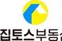 집토스 부동산,주한외국인대상부동산중개서비스 론칭