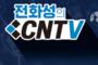 씨엔티테크,'CNTV'개국