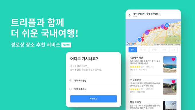 트리플, 여행 시 경유할 맛집・관광지 추천 서비스 도입