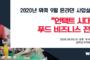 위쿡, 온라인 라이브 사업설명회 개최