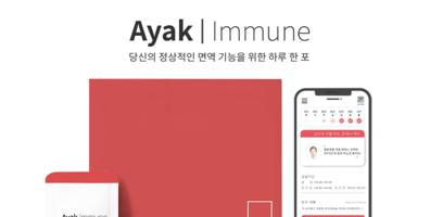 1일 1포 면역 멀티팩, '아약 이뮨'