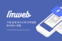 아임웹, FBE 서비스 론칭